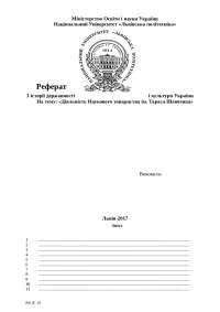 Діяльність Наукового товариства ім. Тараса Шевченка