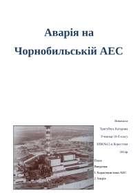 Авария на Чорнобильской АЕС
