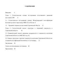 курсовая работа на тему Статистический анализ факторов смертности населения Саратовской области