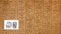 Los jeroglificos , origen del lenguaje