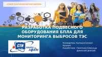 Использование БПЛА в научных и образовательных целях