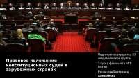 конституционно правовой статус судей