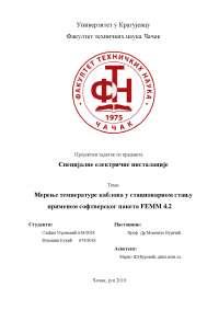 Merenje temperature kablova u programskom paketu FEMM 4.2, Skripte' predlog Elektrodinamika