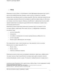 "Финансијска анализа пословања ГП ""ВЕЛИКИ КОЛЕКТИВ"", Završni rad' predlog Poslovne finansije i finansijski menadzment"